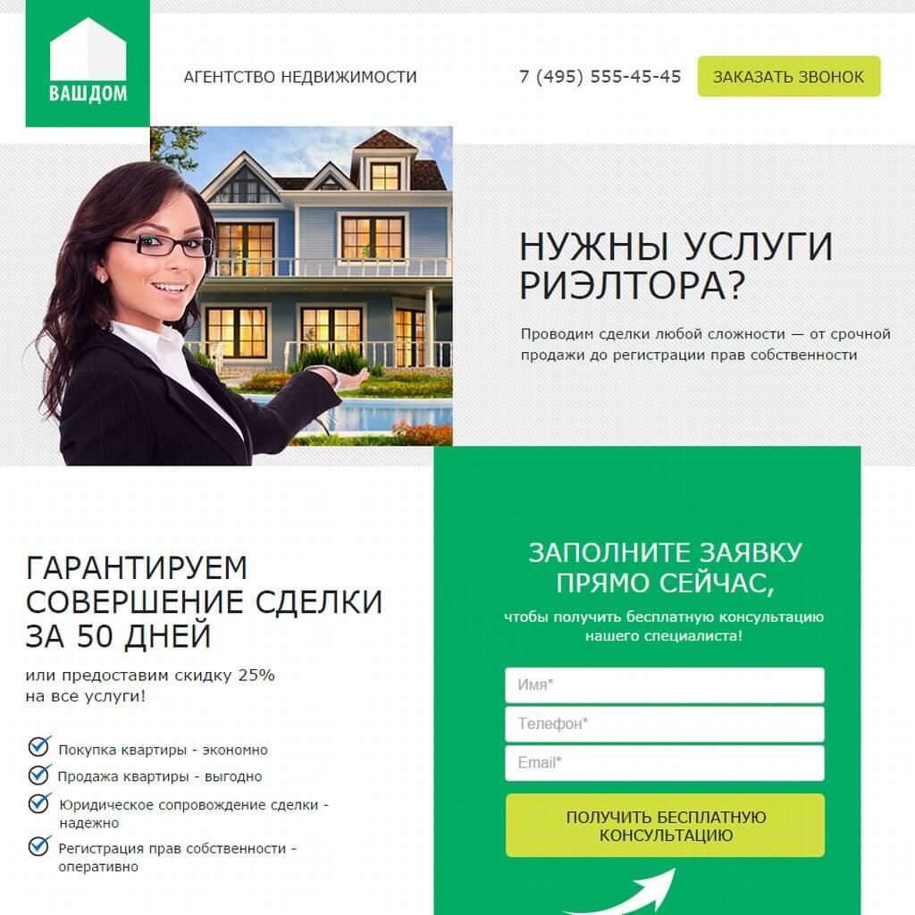Как сделать сайт по недвижимости 751