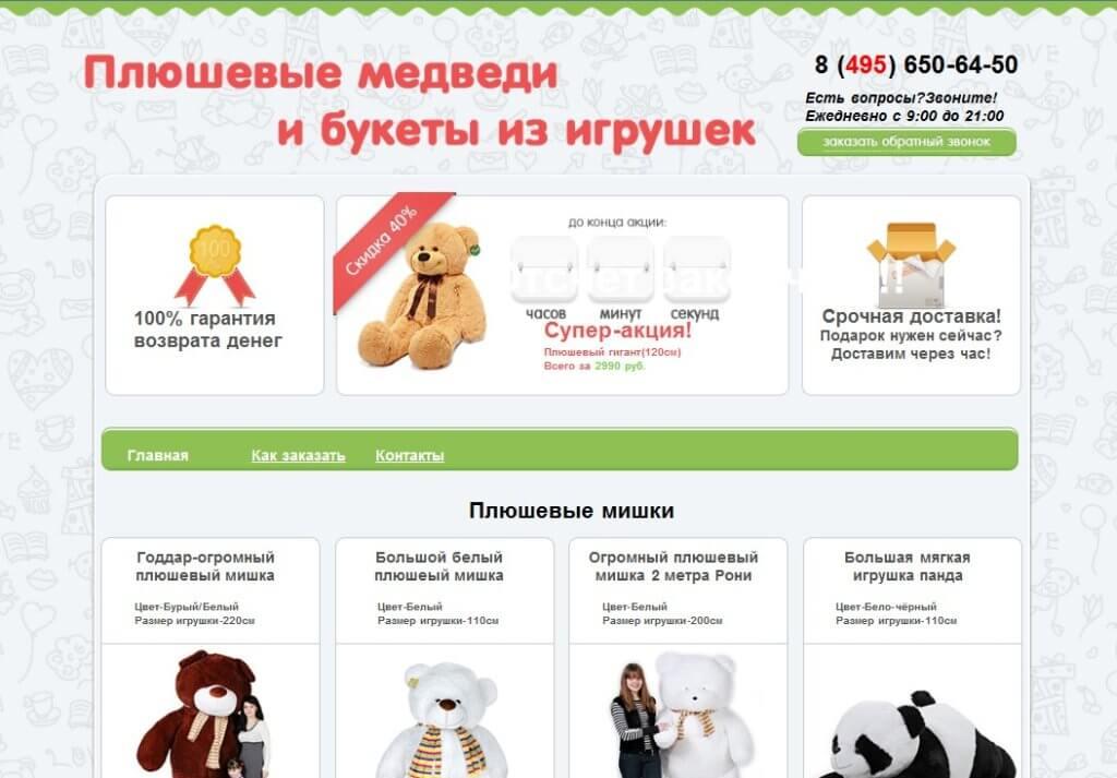 Как сделать сайт о продажи детских товаров как сделать неподвижные элементы на сайте html