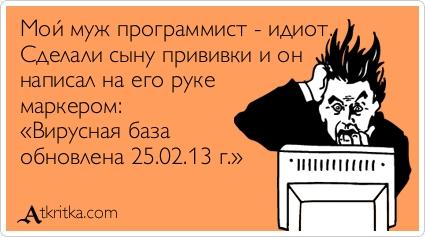 atkritka_1361802796_743