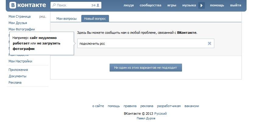 Узнаем кто админ группы ВКонтакте - Форум - Уникальный игровой портал. . В