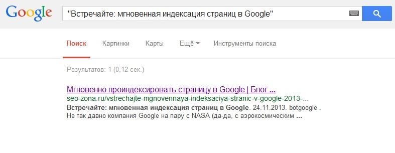Мгновенная индексация страниц в гугле