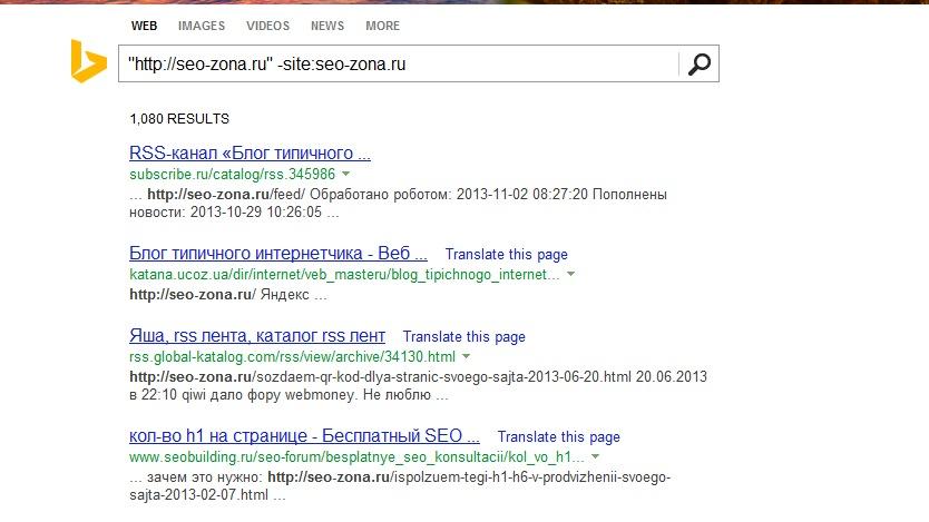 Упоминания сайта в Bing