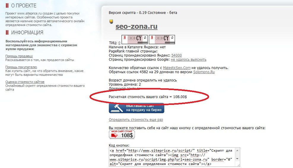 www.siteprice.ru оценила сайт seo-zona.ru в 108$