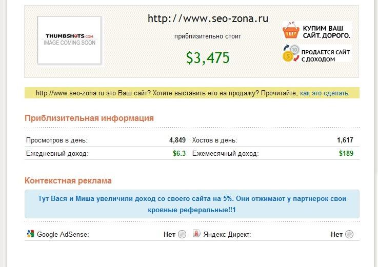 И наконец, mysitecost.ru оценил сайт seo-zona.ru в 3475$