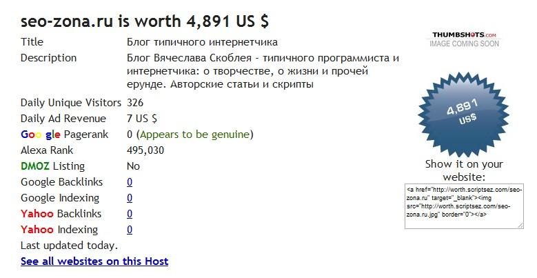 И наконец, worth.scriptsez.com не прочь выплатить за seo-zona.ru 4891$