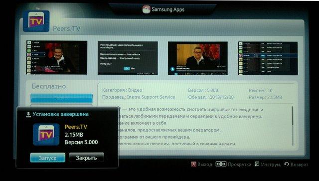 Peers.TV на телевизорах Самсунг