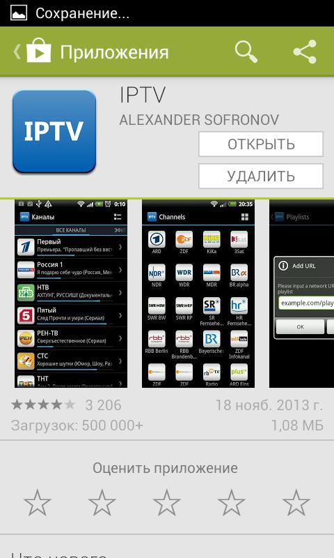 IPTV на Андроиде