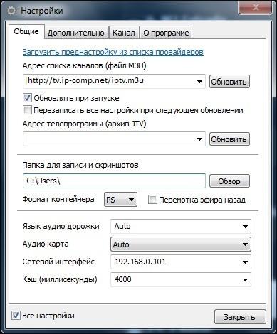 IP-TV Player: настройки
