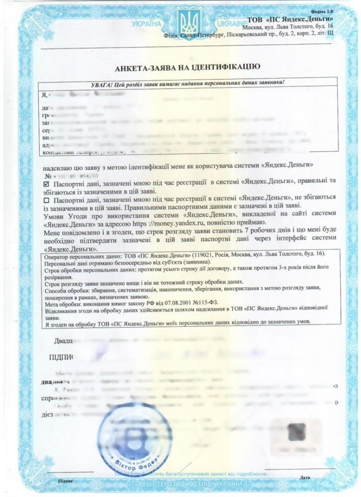Идентификация в Украине
