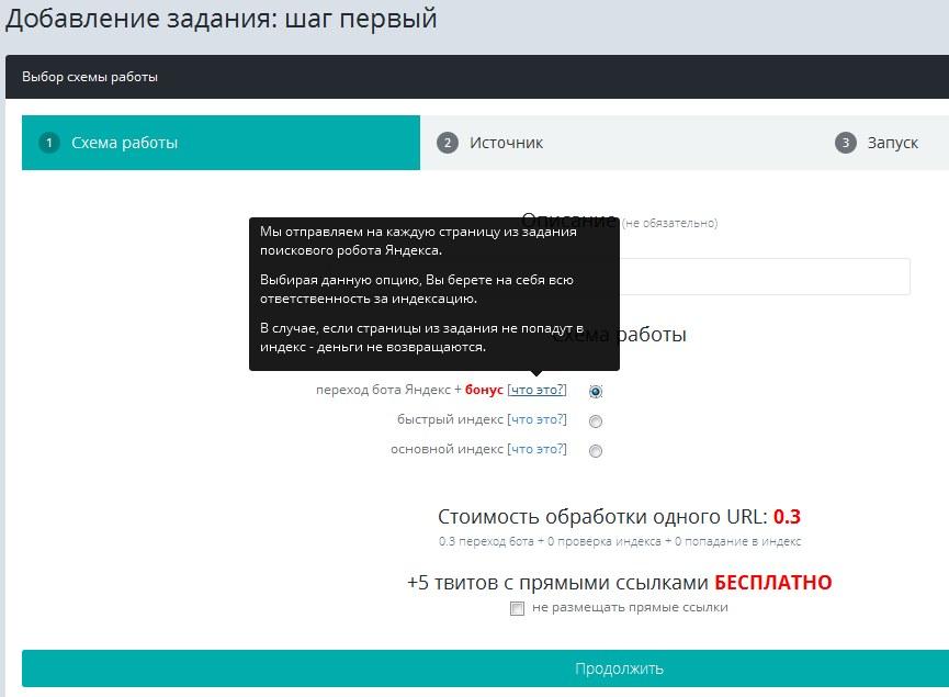 Переход бота Яндекс + бонус