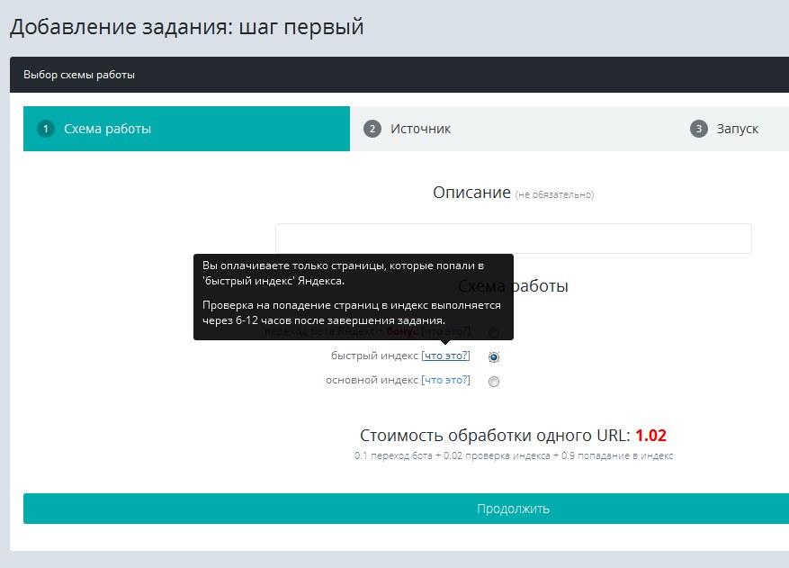 Быстрый индекс в Яндексе