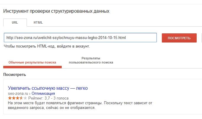 Валидатор микроразметки от Google