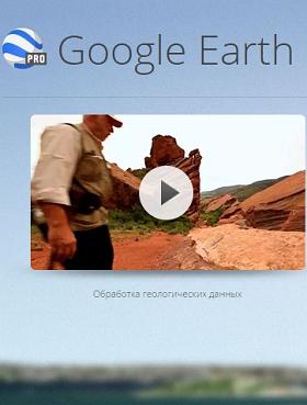 Google Earth Pro: скачать можно бесплатно