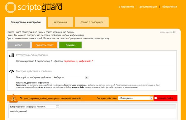 Scripto Guard - серверный антивирус