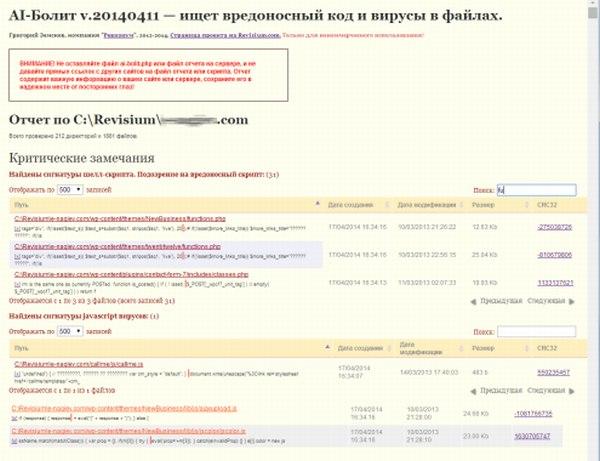 AI-Bolit - сканер вирусов, хакерских шеллов и бэкдоров