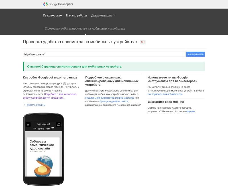 Сайт, адаптированные под мобильные устройства