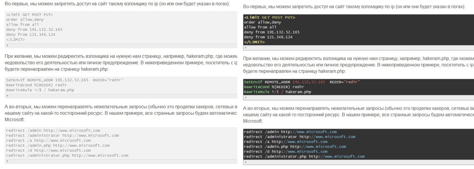 Пример с подсветкой и без подсветки синтаксиса