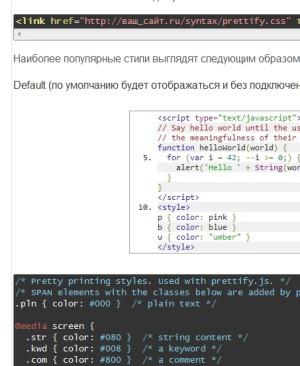 Как сделать подсветку синтаксиса кода без плагина?