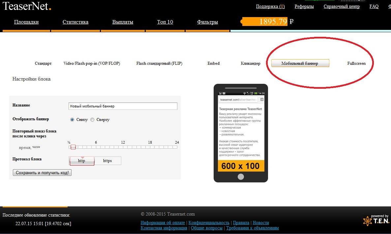 Выбираем мобильный формат рекламы в Teasernet