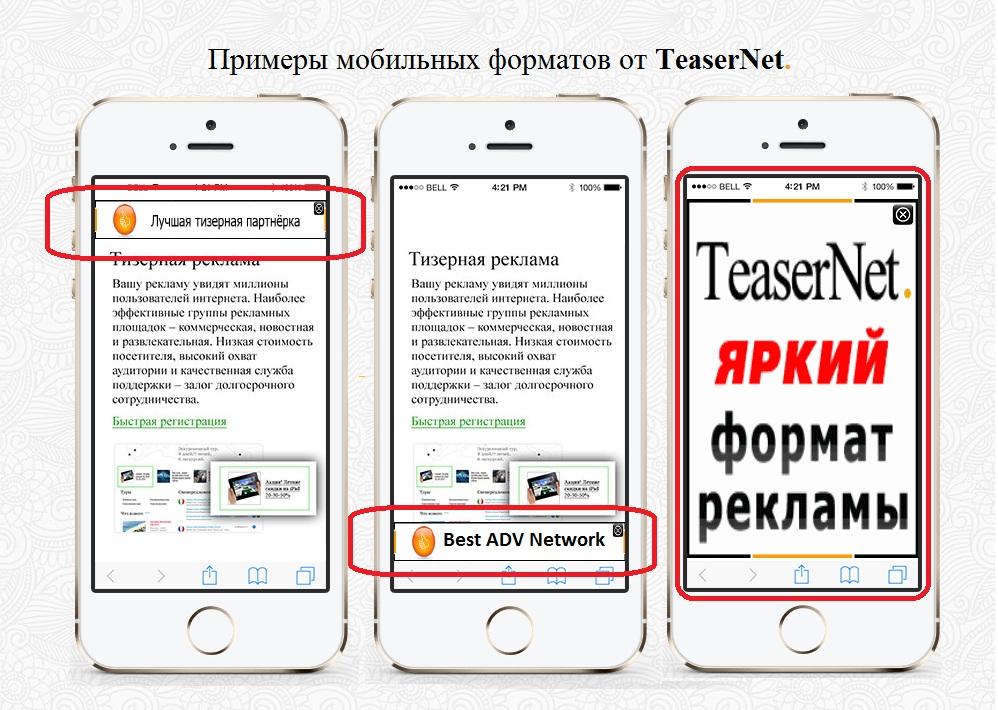 Примеры мобильных форматов от TeaserNet