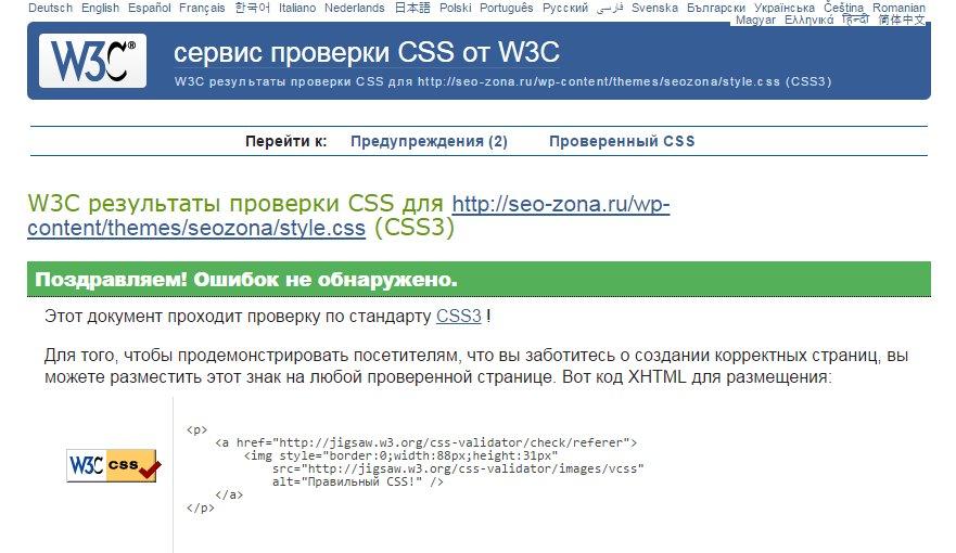 Как и где оптимизировать CSS?