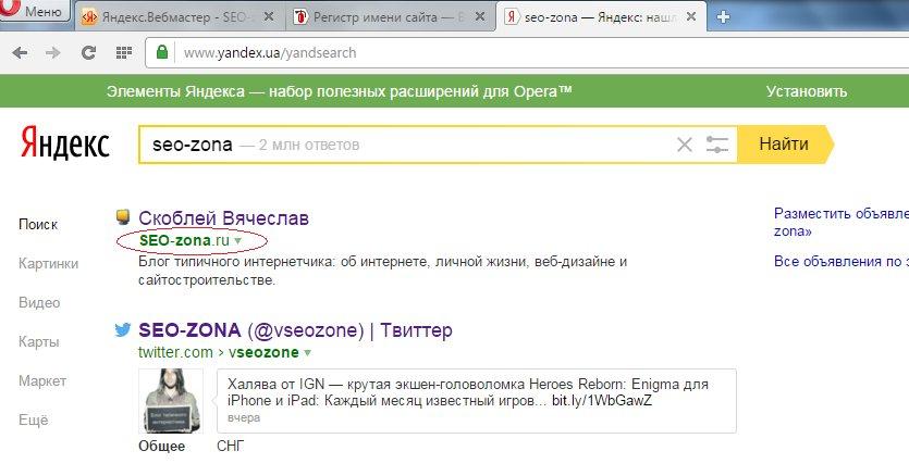 Изменить регистр домена в Яндексе