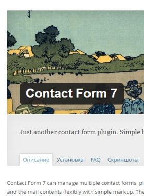 Все секреты Contact Form 7