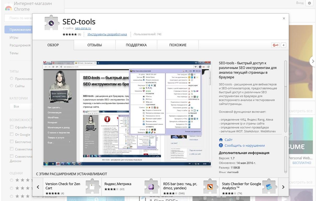 SEO-tools - анализ сайтов 1.7
