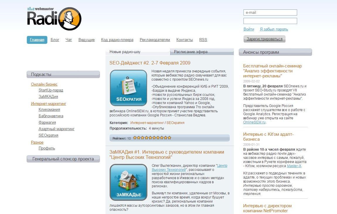 Скриншот сайта радио для вебмастеров