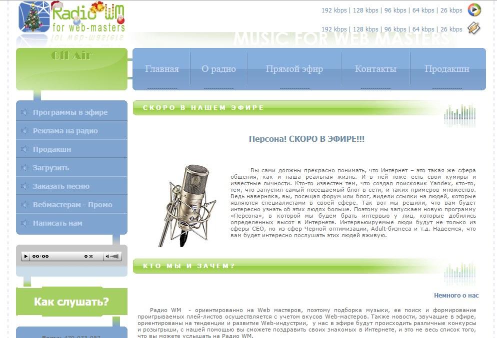 Скриншот сайта радио для вебмастеров radiowm.net