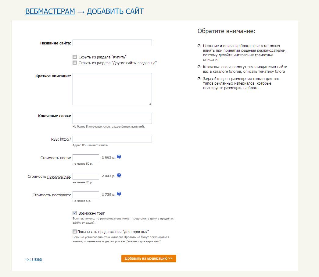 Форма добавления сайта в Ротапост (Rotapost)