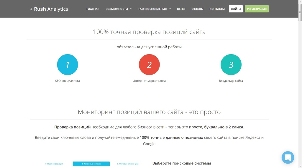 Rush Analytics - для снятия позиций сайта