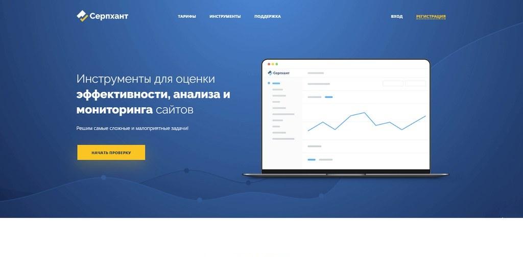 serphunt.ru