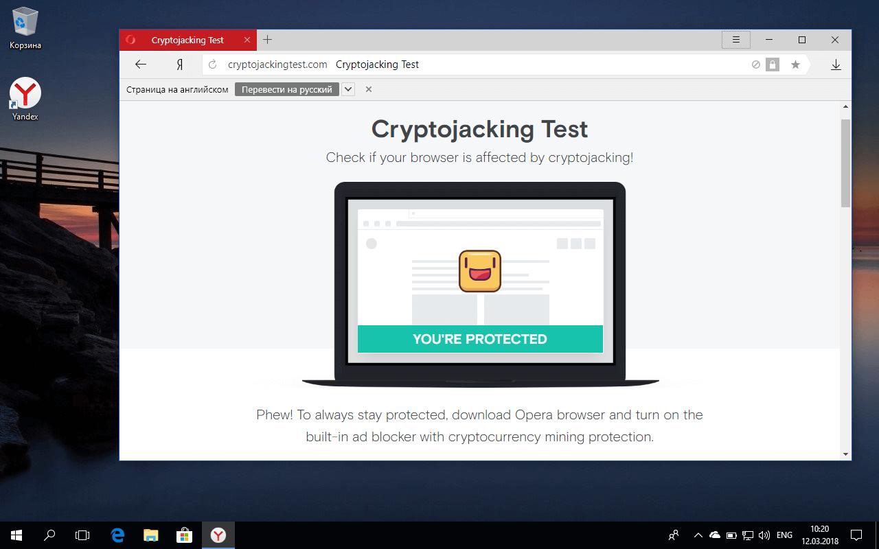 Защита от майнинга криптовалюты в Яндекс.Браузере