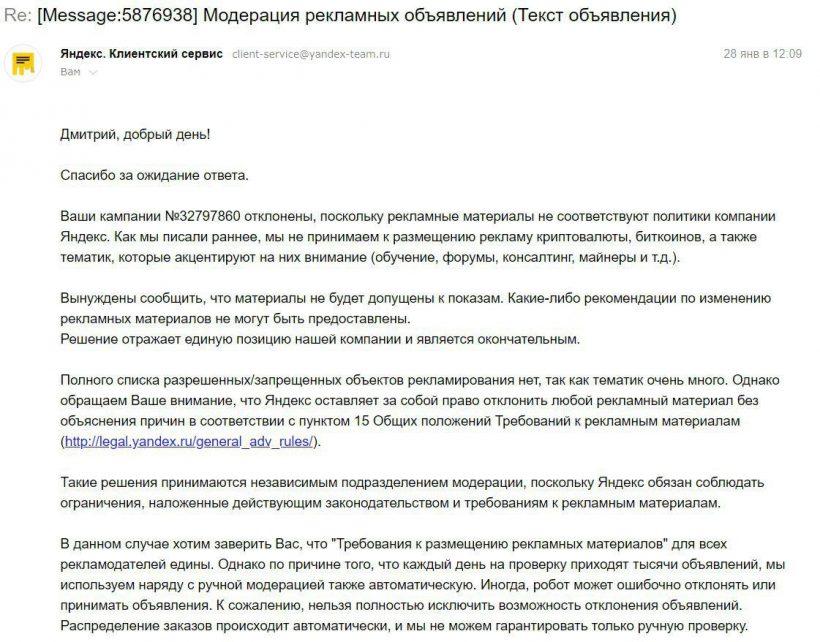 Криптовалюта заблокирована в Яндекс.Директ
