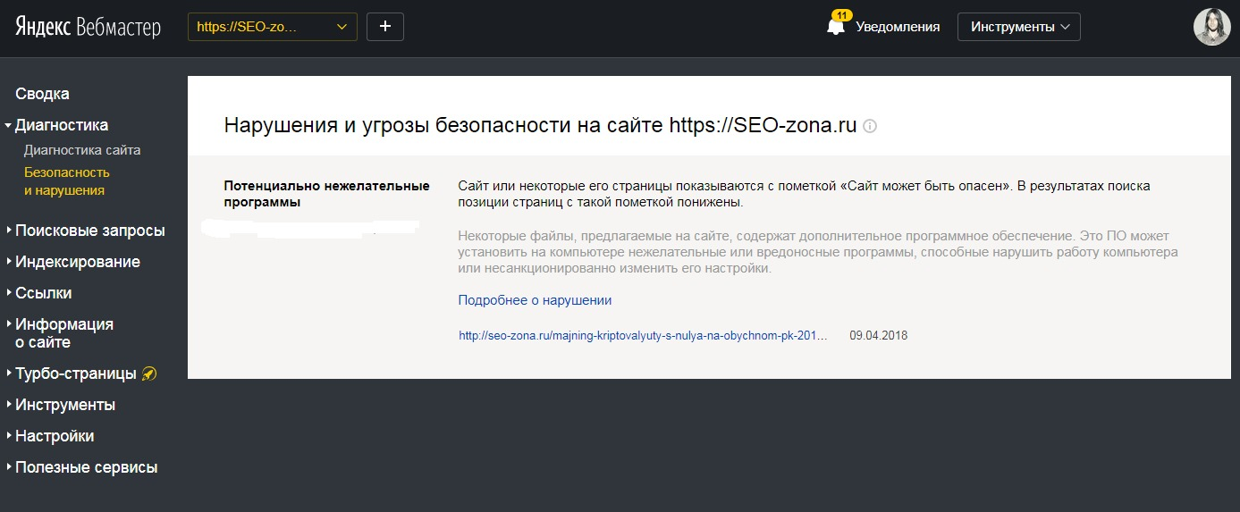 «Сайт может быть опасен»