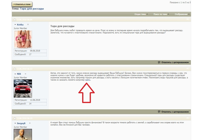 Приме крауд-ссылки от linkbuilder.su