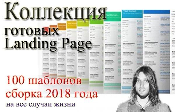 Готовые Landing Page. Коллекция 2018 года