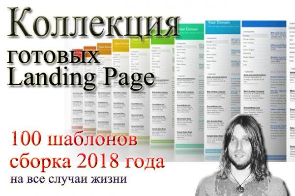 Готовые Landing Page