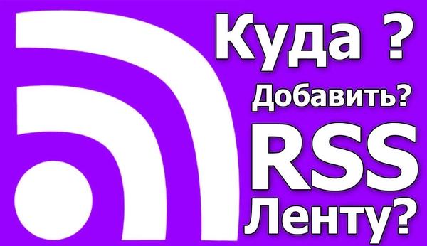 RSS читалки