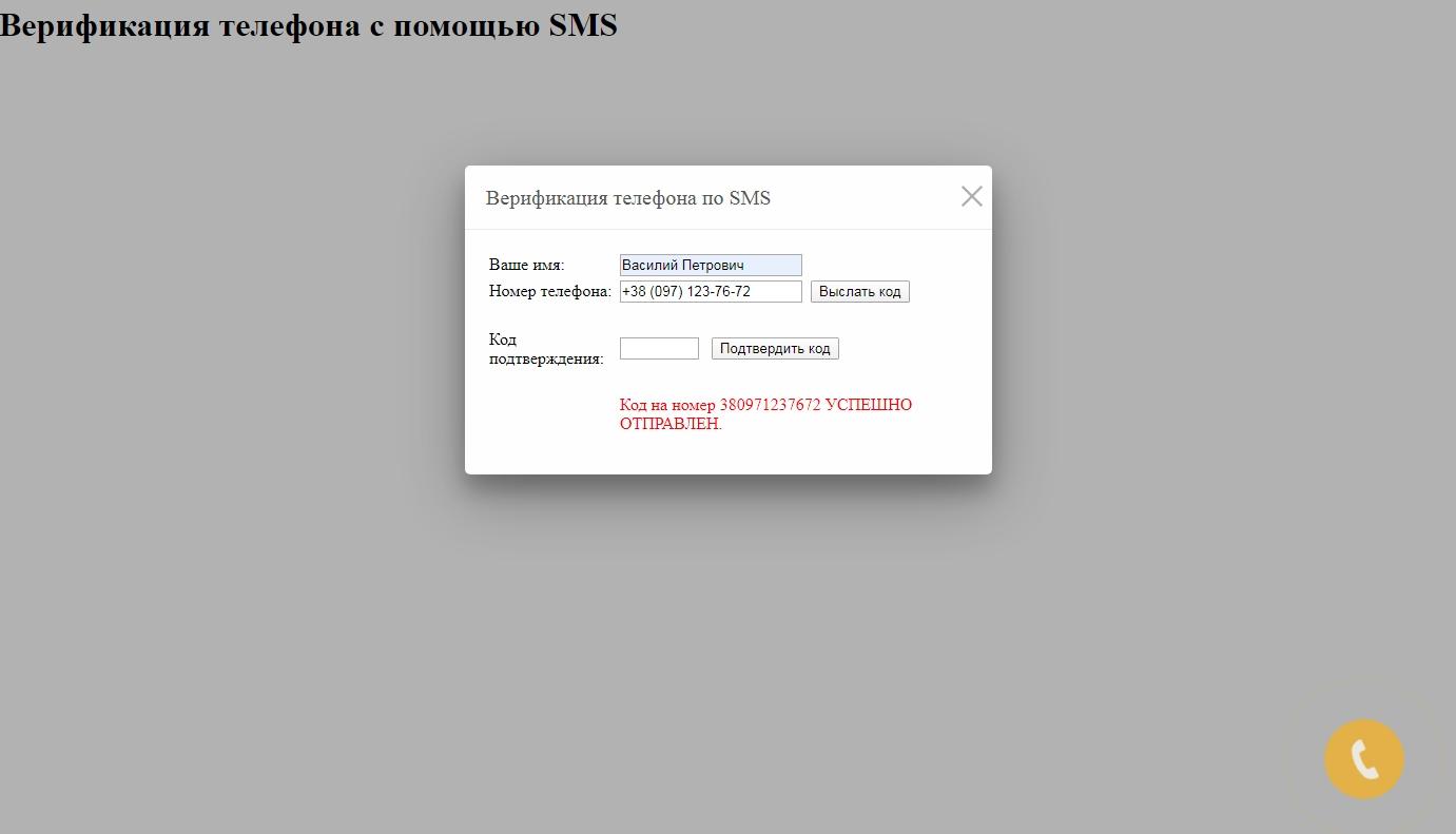 Форма для подтверждения телефона по SMS
