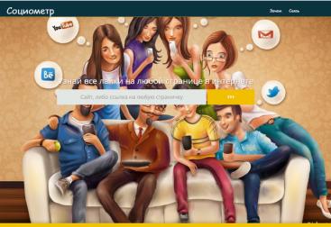 Узнать социальную активность