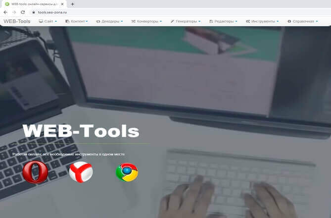 web-tools: инструменты вебмастера