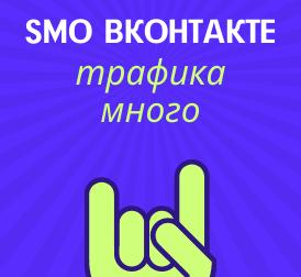 SMO Вконтакте