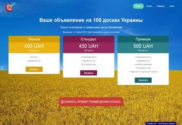Разместить объявления в Украине