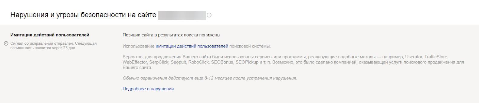Фильтр от Яндекса за накрутку ПФ