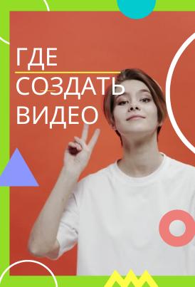 Редактор для видео InVideo