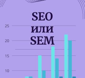 SEO или SEM