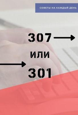Что такое 307 редирект