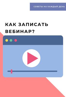 Как записать вебинар?